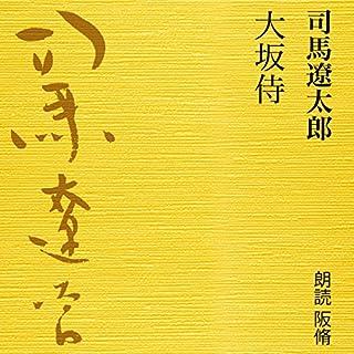 『大坂侍』のカバーアート