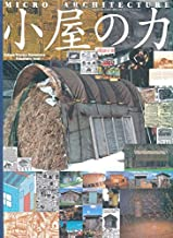 Micro Architecture (Japanese Edition)