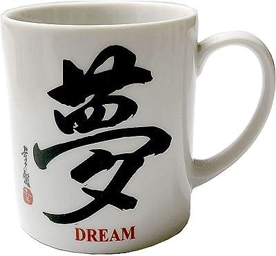 エールネット(Ale-net) マグカップ 漢字 夢 陶器 美濃焼