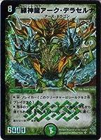 デュエルマスターズ 【DM-12】 緑神龍アーク・デラセルナ 【スーパーレア】