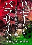 リモート・パラサイト~顔のない鬼が僕を喰らう~ 上 (ボニータ・コミックス)