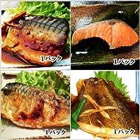【京惣菜四点盛りCセット】 焼き紅鮭(1袋)鯖の生姜煮(1袋) カレイの煮つけ(1袋) 焼き鯖(1袋) 4種類×1パック 合計4パック