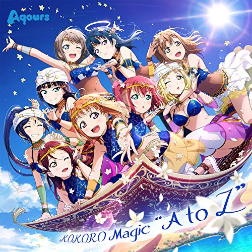 "[Single]KOKORO Magic ""A to Z"" – Aqours[FLAC + MP3]"