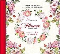かわいい花のぬり絵図鑑: 大人の精密ぬり絵 FLOWER COLORING BOOK (マルチメディア)