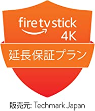 Fire TV Stick 4K用 延長保証プラン (2年)