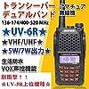 新品 トランシーバーUV-6Rアマチュア無線機 (UV-5R上位機種) VHF/UHF 5W/7W出力 Baofeng Pofung