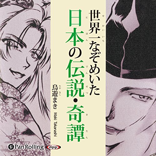 『世界一なぞめいた日本の伝説・奇譚』のカバーアート