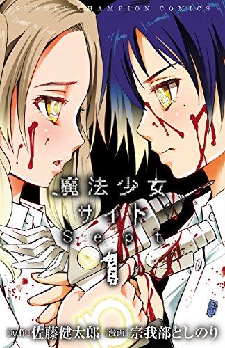魔法少女サイトSept 1 (少年チャンピオン・コミックス) - 佐藤健太郎, 宗我部としのり