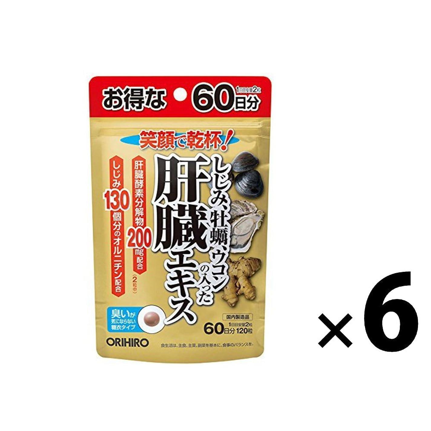 勧告中に我慢する(6点セット)オリヒロ しじみ牡蛎ウコンの入った肝臓エキス粒