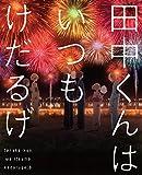田中くんはいつもけだるげ 6[Blu-ray/ブルーレイ]