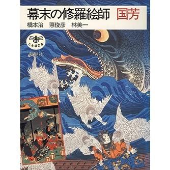 幕末の修羅絵師 国芳 (とんぼの本)