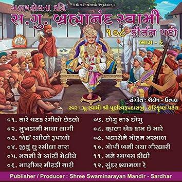 Brahmanand Swami Na Kirtanpado Part - 06 Swaminarayan Kirtan