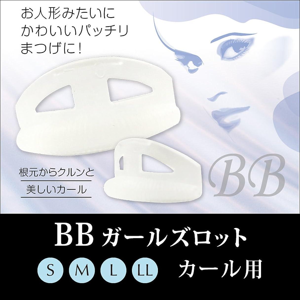 アイスクリーム首強調するBBガールズロット カール用(S)
