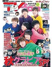 TVfan 2021年12月号