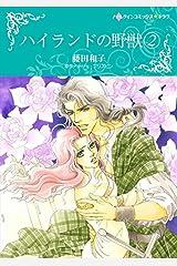 ハイランドの野獣 2 (ハーレクインコミックス) Kindle版