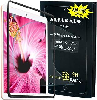 Alcarado ipad 10.2 ガラスフィルム (iPad 第七世代/iPad 第八世代) ガイド枠付 iPadケースに干渉しない 厚さ0.25mm 説明書付 7点セット (2枚入り)