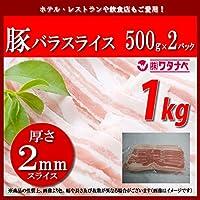 冷凍 豚バラスライス (500g×2パック 厚さ2mm) 小分け 真空パック 合計1kg 豚カルビ