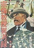 宗像教授異考録 (2) (ビッグコミックススペシャル)