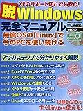 脱Windows 完全マニュアル (日経BPパソコンベストムック) 日経Linux