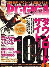 PC・GIGA (ピーシーギガ) 2008年 04月号 [雑誌]