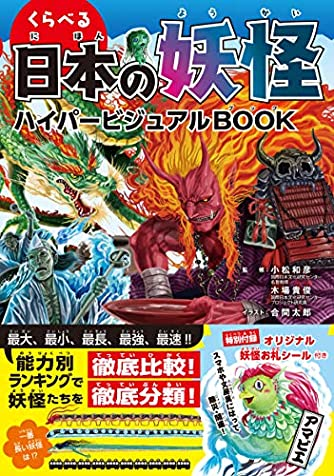 くらべる日本の妖怪ハイパービジュアルBOOK