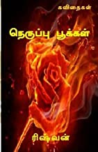 Neruppu pookkal: kavithaigal (Tamil Edition)