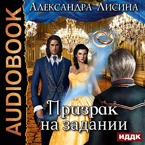 Lady-Ghost II. Ghost on Mission (Russian Edition) audiobook cover art