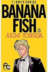BANANA FISH(5) BANANA FISH (フラワーコミックス) Kindle版