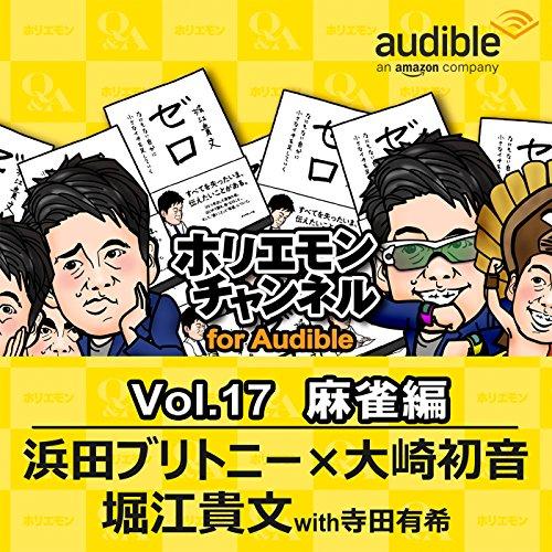 『ホリエモンチャンネル for Audible-麻雀編-』のカバーアート