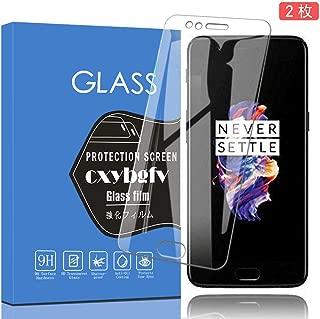 【2枚セット】 Oneplus 5 フィルムOneplus 5 液晶保護フィルム 9H強化ガラス高透過率 耐衝撃 超薄 指紋飛散防止 防爆膜 (Oneplus 5)