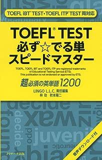 TOEFL(R)TEST必ず☆でる単スピードマスター