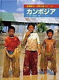 体験取材!世界の国ぐに 18 カンボジア