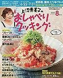 上沼恵美子のおしゃべりクッキング 2020年 08 月号 [雑誌]