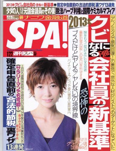 SPA!(スパ!)2013年1月22日号 [雑誌][2013.1.15]の詳細を見る