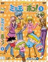わがまま☆フェアリー ミルモでポン! DVD(3)