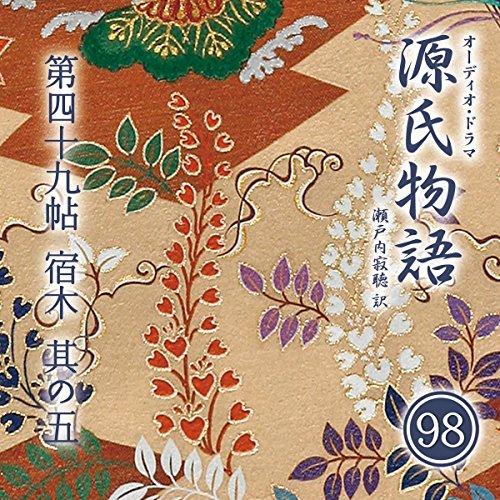 『源氏物語 瀬戸内寂聴 訳 第四十九帖 宿木 (其ノ五)』のカバーアート