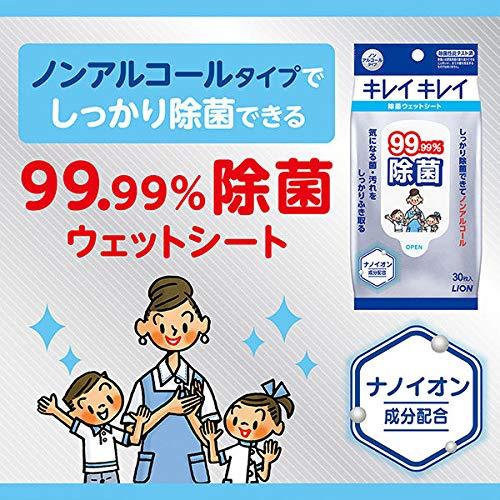 ライオン キレイキレイ ノンアルコール除菌タイプ 99.99%除菌 ウェットシート 30枚入り [1022]