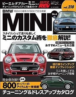 [三栄書房]のハイパーレブ Vol.218 BMW MINI No.4 ハイパーレブ