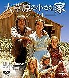 大草原の小さな家 シーズン1 バリューパック[DVD]