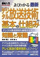 図解入門よくわかる最新デジタル放送技術の基本と仕組み (How‐nual Visual Guide Book)