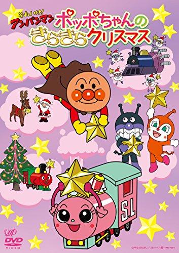 それいけ! アンパンマン ポッポちゃんのきらきらクリスマス [DVD]