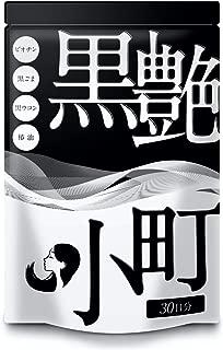 セサミン ビオチン 黒 生姜 椿 黒艶小町 4大成分配合 30日分