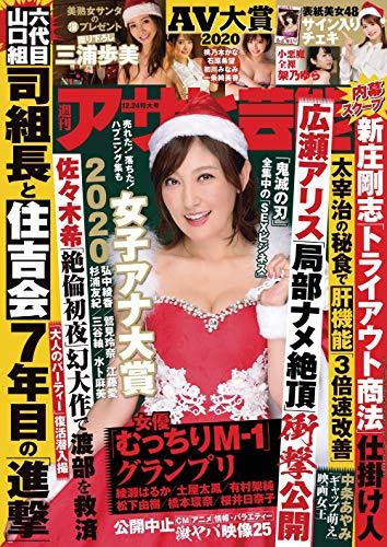 週刊アサヒ芸能 2020年 12/24号 [雑誌]