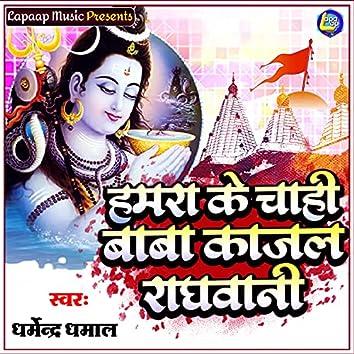 Hamra Ke Chahi Baba Kajal Raghwani