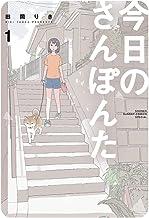 表紙: 今日のさんぽんた(1) (ゲッサン少年サンデーコミックス) | 田岡りき