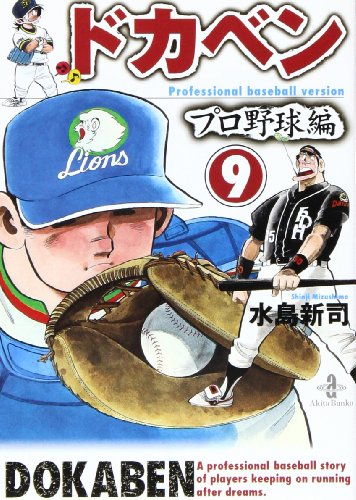 ドカベン (プロ野球編9) (秋田文庫)の詳細を見る