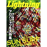 Lightning(ライトニング) 2021年5月号