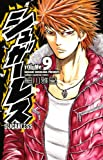 シュガーレス 9 (少年チャンピオン・コミックス)