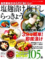 塩麹漬け 梅干し らっきょう (ブティック・ムックno.1005)