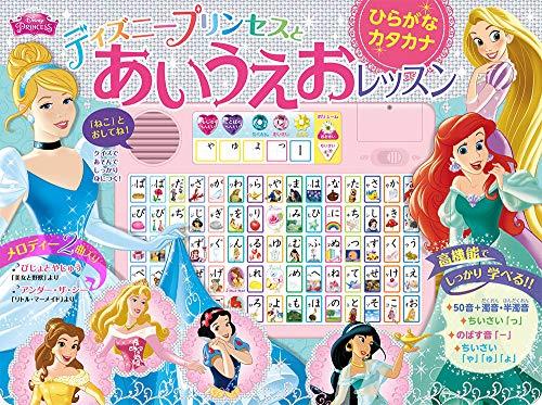 ディズニープリンセスと あいうえおレッスン: ひらがな カタカナ (音のでる知育絵本)